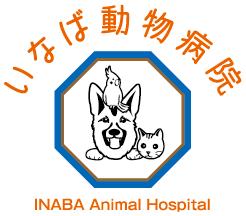 いなば動物病院
